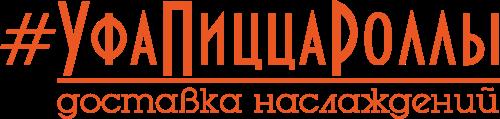 УфаПиццаРоллы - Ресторан доставки